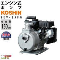 工進 KOSHIN エンジンポンプ ウォーターポンプ 水ポンプ  SEV-25FG  最大吐出量150L/分 ハンドル付き 4サイクルエンジン  給水ポンプ 汲み上げ 水換え 吸水