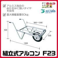 アルミス 組立式アルコン F23 平台車 運搬車 運搬台車 ハウスカー キャリー 荷台車 手車 手押...