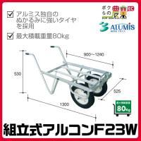 アルミス 組立式アルコン F23-W 平台車 運搬車 運搬台車 ハウスカー キャリー 荷台車 手車 ...