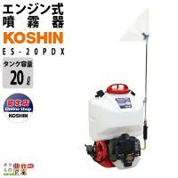 送料無料 工進 KOSHIN エンジン 噴霧器  自動 動噴 動力噴霧器  ES-20PDX  高圧タイプ 20Lタンク 背負い式 2ストエンジン  噴霧機 防除 除草剤 農薬