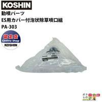 動噴パーツ  ■対応機種  ESシリーズ ■ネジ径 G1/4