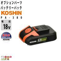 工進 KOSHIN 18V 2.5Ah バッテリー PA-380 スマートコーシン18Vシリーズに適合