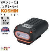 予備バッテリーパック36V 部品コード:056851701(スマートコーシン SBC-3625用)充...