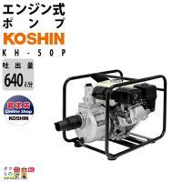 送料無料 工進 2インチエンジンポンプ (ホンダ4サイクルエンジン搭載 口径50φ 最大吐出量640L) KH-50P KH-50P[(ホンダGP160),4サイクル]