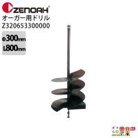 (ゼノア) オーガー用ドリルアタッチメント φ40ドリル(φ40mm×L750mm) (φ60mm×L800mm) φ60ドリル ZENOAH