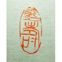 専属作家が、書作品 水墨画 墨絵 日本画 などの作品用にお使いいただける趣のある篆刻印を制作させてい...