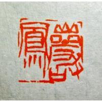 落款印 雅号印 姓名印 2.5センチ 篆刻 書道印 印箱付き 印箱サービス