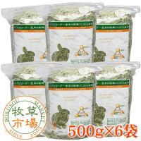 牧草市場 バミューダヘイ 3kg (500g×6パック)|bokusoichiba