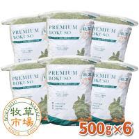 【30年度産新刈り】牧草市場 USチモシー 3番刈り 牧草 スーパーソフト 3kg (500g×6パック)