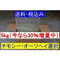 ●北海道の牧場から良質な牧草を届けます!販売中の牧草の状態はこのページ下部をご覧下さい。主食牧草の定...