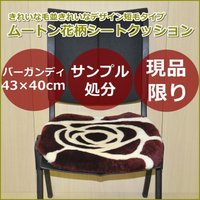 【シートクッション】  サイズ:43×40cm  素材:表地 毛皮(ラムファー)裏地 ポリエステル1...