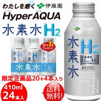 【送料無料】伊藤園 水素水 ボトル缶410ml 24本(20+4)1ケース 高濃度itoen