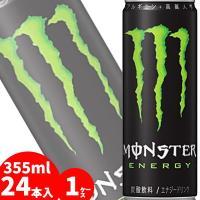 アサヒ モンスターエナジー 355ml缶 24本入炭酸飲料 エナジードリンク 栄養ドリンク もんすたーえなじー Monster Energy