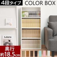 \セールも随時開催/デザイン家具通販Like-Ai  シンプルなデザインでマルチに使える収納ラック4...
