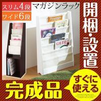 \セールも随時開催/デザイン家具通販Like-Ai  大きい雑誌も新聞もおしゃれに魅せながら収納♪ ...