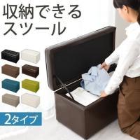 \セールも随時開催/デザイン家具通販Like-Ai  実用性を考えぬいた おしゃれな収納型スツール。...