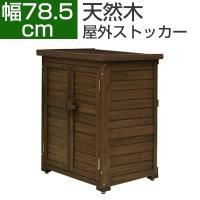 \セールも随時開催/デザイン家具通販Like-Ai  【小型物置】激安の倉庫です。  【取り扱い品目...