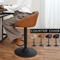 \セールも随時開催/デザイン家具通販Like-Ai  ソファーのような座り心地のカウンターチェアー。...