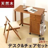 \セールも随時開催/デザイン家具通販Like-Ai  折り畳めば 省スペース な 木製デスク & チ...
