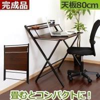 \セールも随時開催/デザイン家具通販Like-Ai  【送料無料】 折りたたみ式で使わないときは省ス...