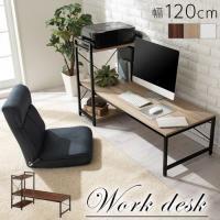 \セールも随時開催/デザイン家具通販Like-Ai  限られたスペースを有効活用できる、ローデスク。...
