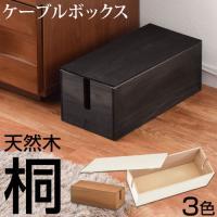 \セールも随時開催/デザイン家具通販Like-Ai  送料無料のケーブルボックスです。  【取り扱い...