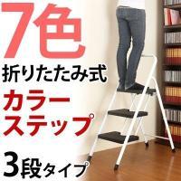 \セールも随時開催/デザイン家具通販Like-Ai  【脚立】激安の特価折りたたみ 脚立です。  商...