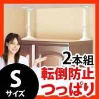 \セールも随時開催/デザイン家具通販Like-Ai  この強力つっぱり棒は、サっと簡単に防災時の家具...