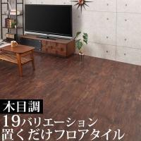 \セールも随時開催/デザイン家具通販Like-Ai  敷くだけで簡単に床のリフォームが出来るフロアタ...