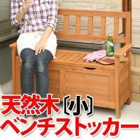 \セールも随時開催/デザイン家具通販Like-Ai  天然木製のおしゃれなガーデンベンチです。 座面...