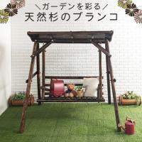 屋外遊具 木製 ブランコ 庭 エクステリア ガーデン DIY ガーデンファニチャー 屋根付き 焼杉 子供 大人 家族 二人乗り 焼杉