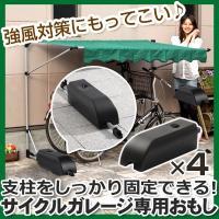 \セールも随時開催/デザイン家具通販Like-Ai  サイクルガレージ(別売)の支柱を固定できる専用...