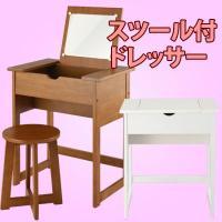 \セールも随時開催/デザイン家具通販Like-Ai  送料無料のドレッサーです。  【取り扱い品目】...