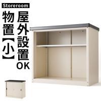\セールも随時開催/デザイン家具通販Like-Ai  スリムでコンパクトなスチール製物置〔小型〕です...