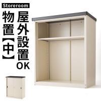 \セールも随時開催/デザイン家具通販Like-Ai  驚くほどの収納量があるスチール製物置〔中型〕で...