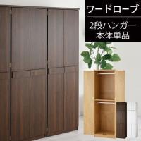 \セールも随時開催/デザイン家具通販Like-Ai  激安のクローゼットです。  【取り扱い品目】 ...