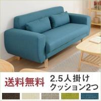 \セールも随時開催/デザイン家具通販Like-Ai  ゆったり座れる2.5人掛けのファブリックソファ...
