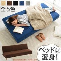 \セールも随時開催/デザイン家具通販Like-Ai  1台2役の3段リクライニングソファベッド。 底...