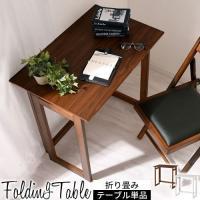 \セールも随時開催/デザイン家具通販Like-Ai  折りたたみ式なので持ち運べ設置する場所も自由自...