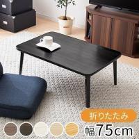 \セールも随時開催/デザイン家具通販Like-Ai  幅75cmでゆったり使えるのにコンパクトな折り...