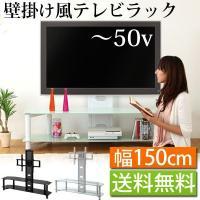 \セールも随時開催/デザイン家具通販Like-Ai  せっかくの薄型TV、壁掛けで使用してみたいけど...