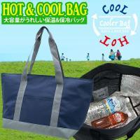 《合計金額10000円以上購入で送料無料》  うれしい大容量の保温&保冷バッグ 2リットルの...