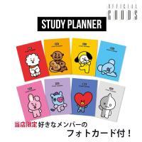 【構成】1.STUDY PLANNER      (一冊:8ヶ月分)     2.キャラクターステッ...