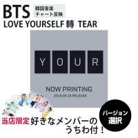 【商品名】BTS(防弾少年団) 3枚目 LOVE YOURSELF 轉 'Tear' バージョン別&...