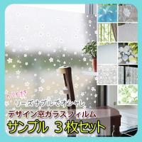 ●商品名:【デザイン窓ガラスフィルム】サンプル3枚セット ●サイズ:横、縦‐約15cm程度 ●ゆうパ...