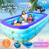 新生活応援 ビニールプール 電動ポンプ 大型 長方形 小さめ 小さい 深い 円形 空気入れ付き 家庭用プール ファミリープール