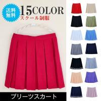 セット内容:スカートのみ カラー:(写真※ご参考程度)  サイズ:(単位:cm) XSサイズ  ウェ...