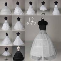 商品紹介:選べる12タイプ  ボリュームを出したいAラインや、 プリンセスドレスに必須のアイテム! ...
