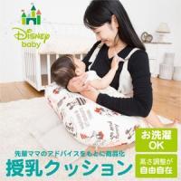 大人気ディズニーの授乳クッション。 産後のママの肩こり、腰痛の原因の一つである授乳姿勢をサポートして...