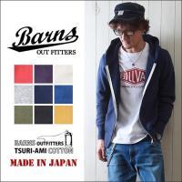 「BARNS(バーンズ)」より、素材や製法など細部にまでこだわった日本製 裏毛スウェットフルZIPパ...